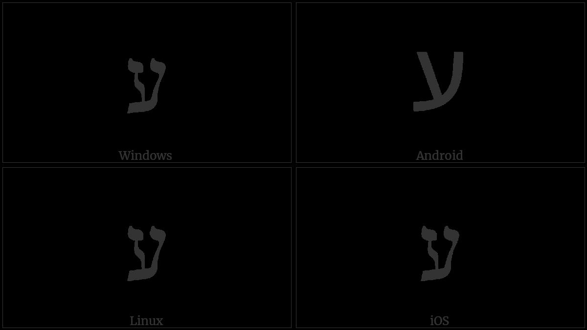 HEBREW LETTER AYIN utf-8 character