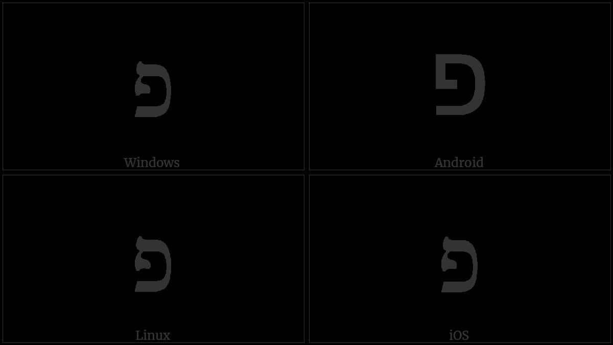 HEBREW LETTER PE utf-8 character
