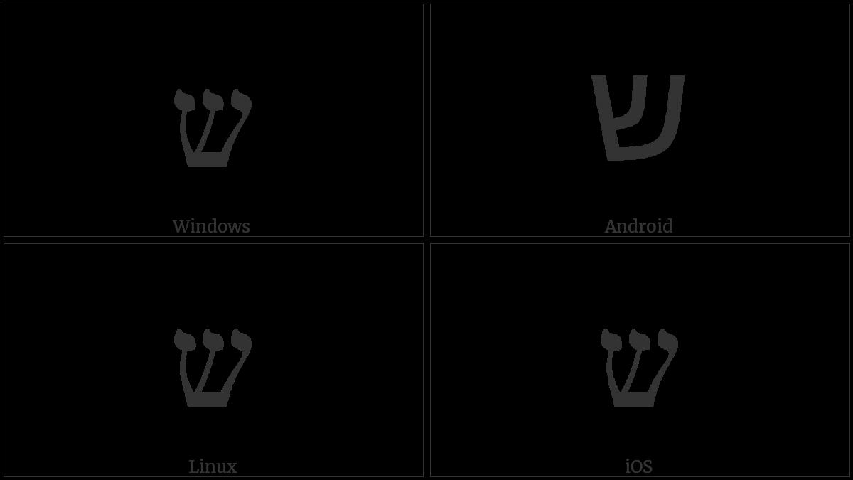 HEBREW LETTER SHIN utf-8 character