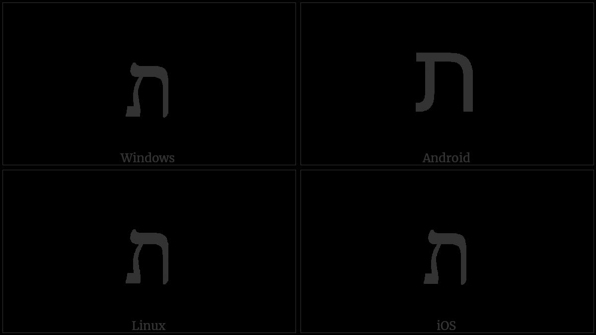 Hebrew Letter Tav on various operating systems