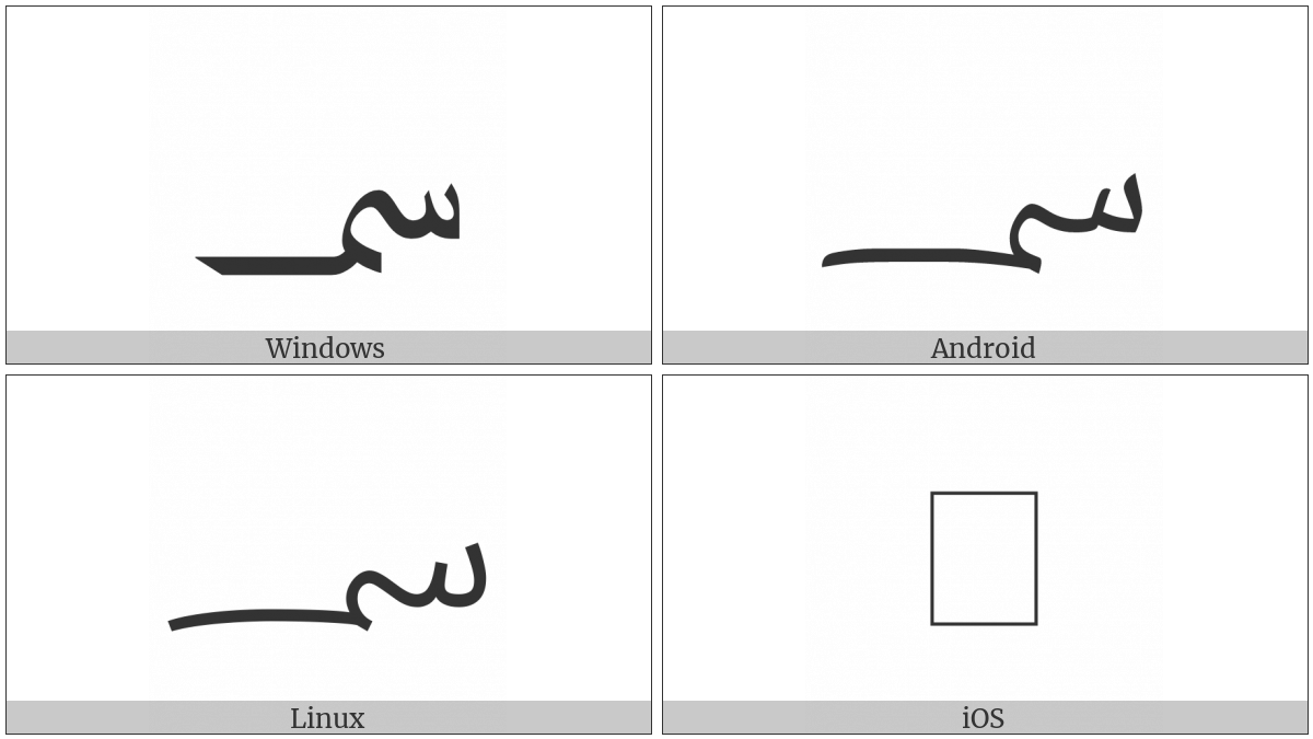 Arabic Sign Samvat on various operating systems
