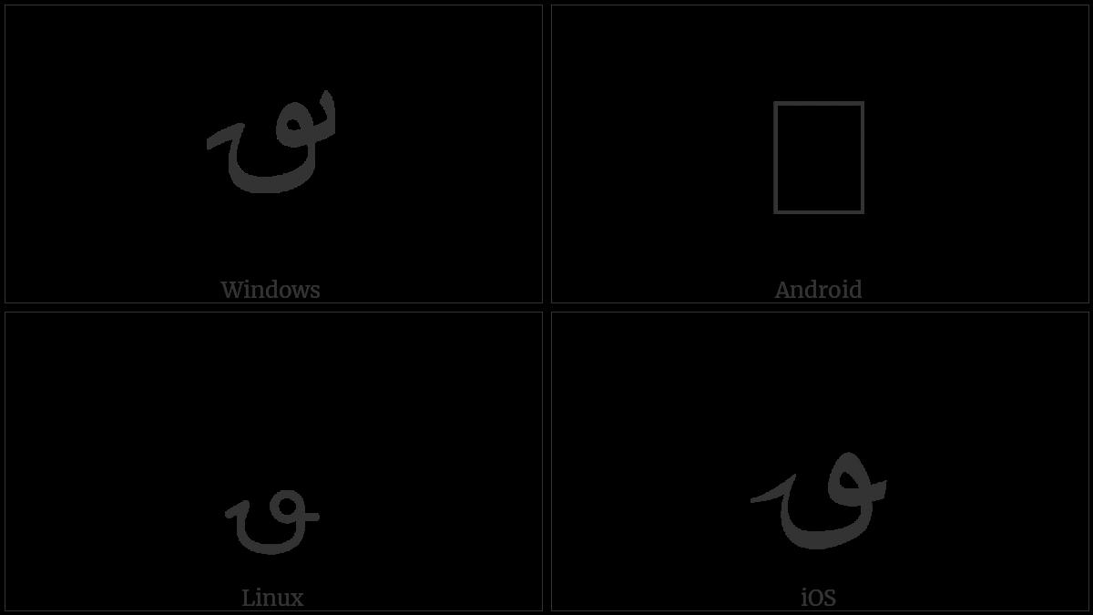 ARABIC RAY utf-8 character