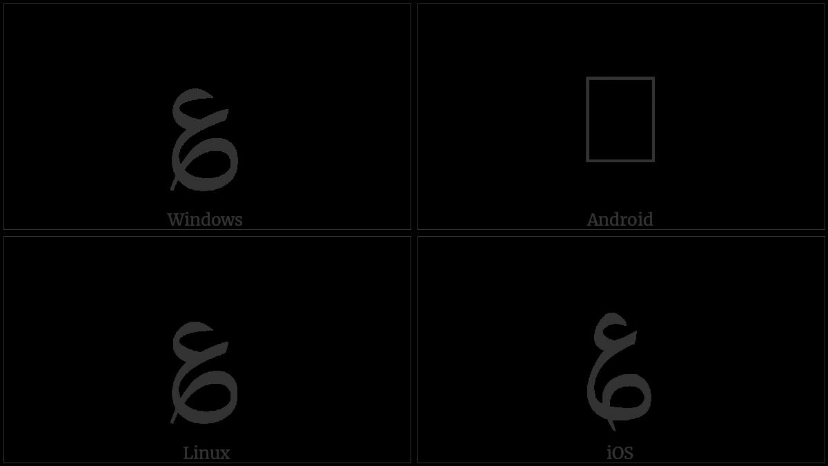 ARABIC SIGN MISRA utf-8 character
