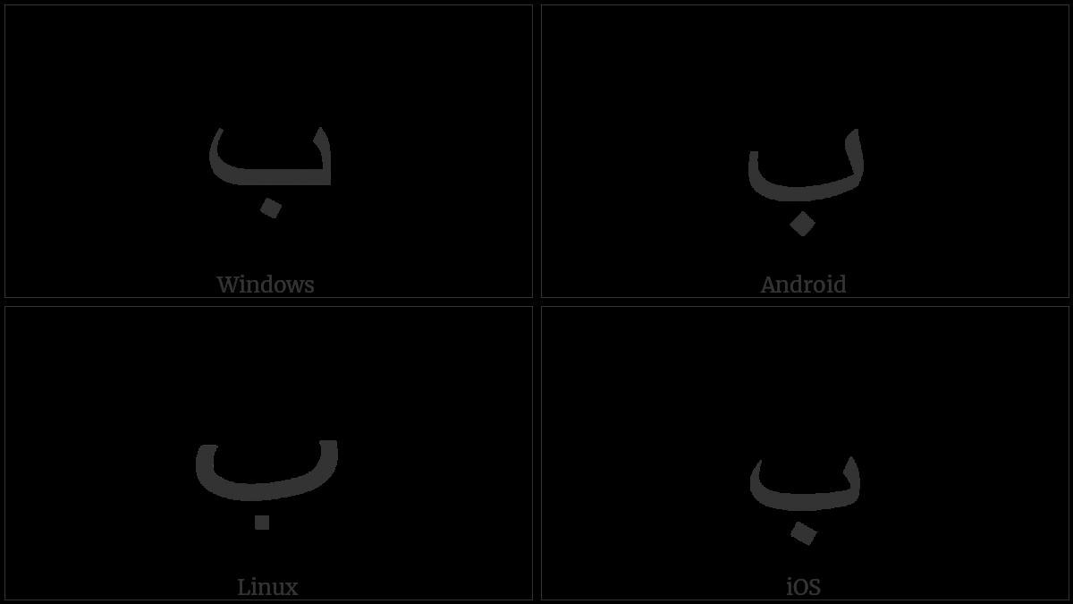 ARABIC LETTER BEH utf-8 character