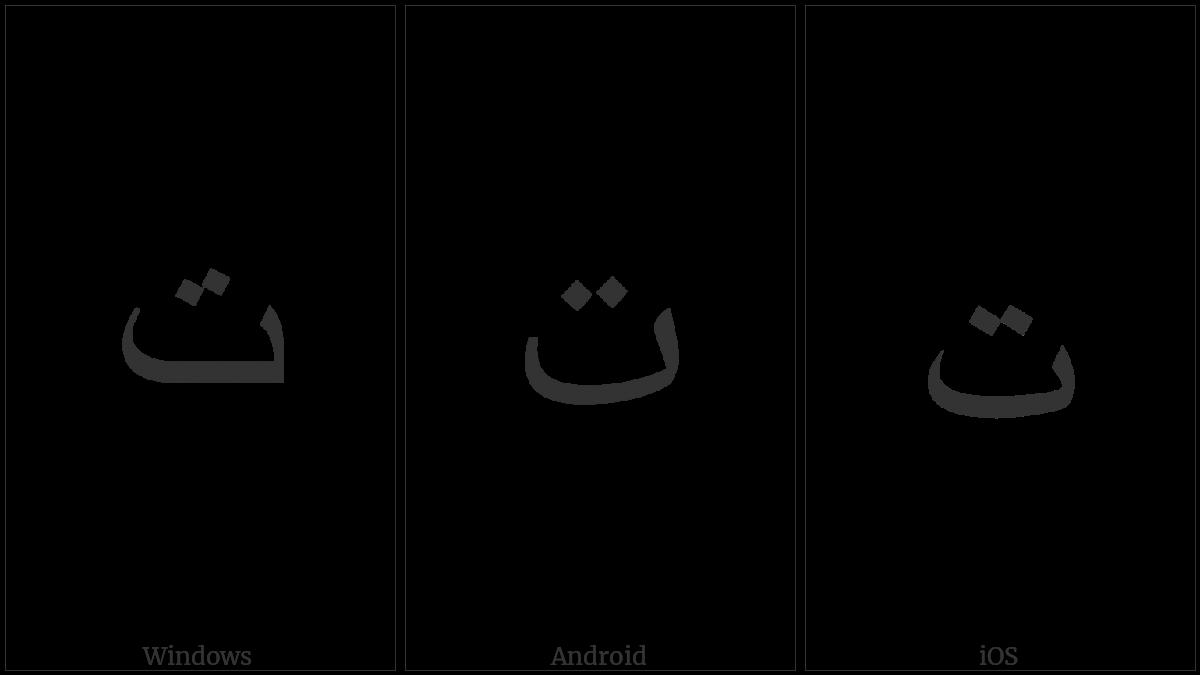 ARABIC LETTER TEH utf-8 character