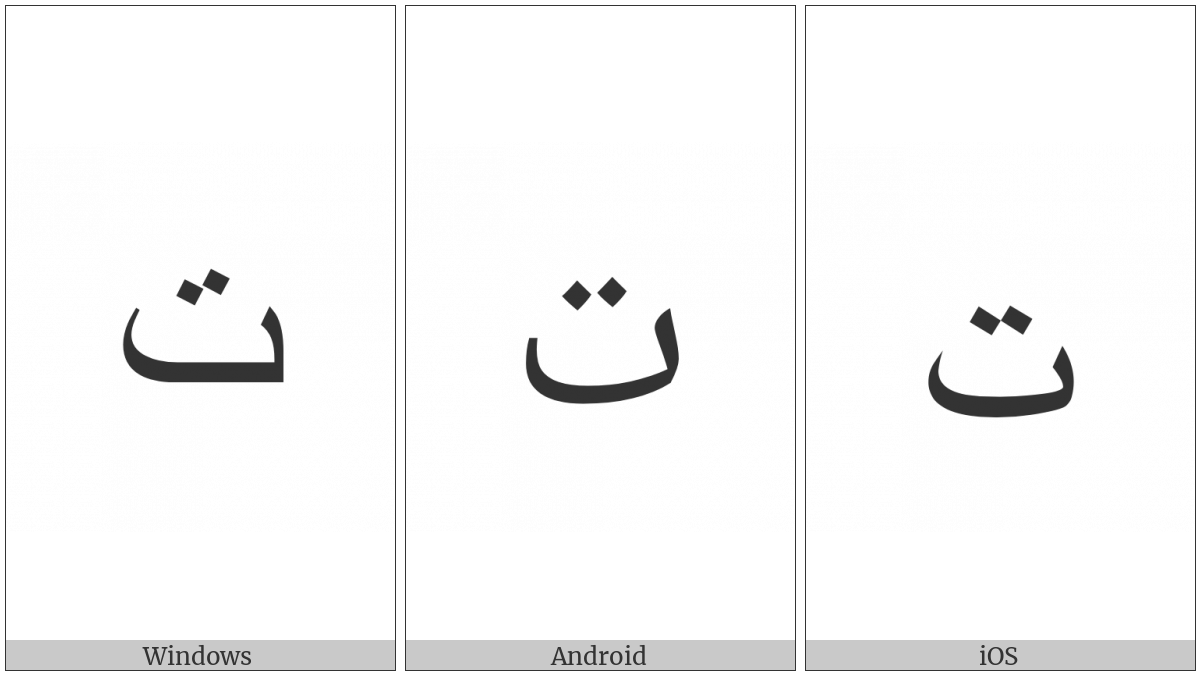 Arabic Letter Teh on various operating systems
