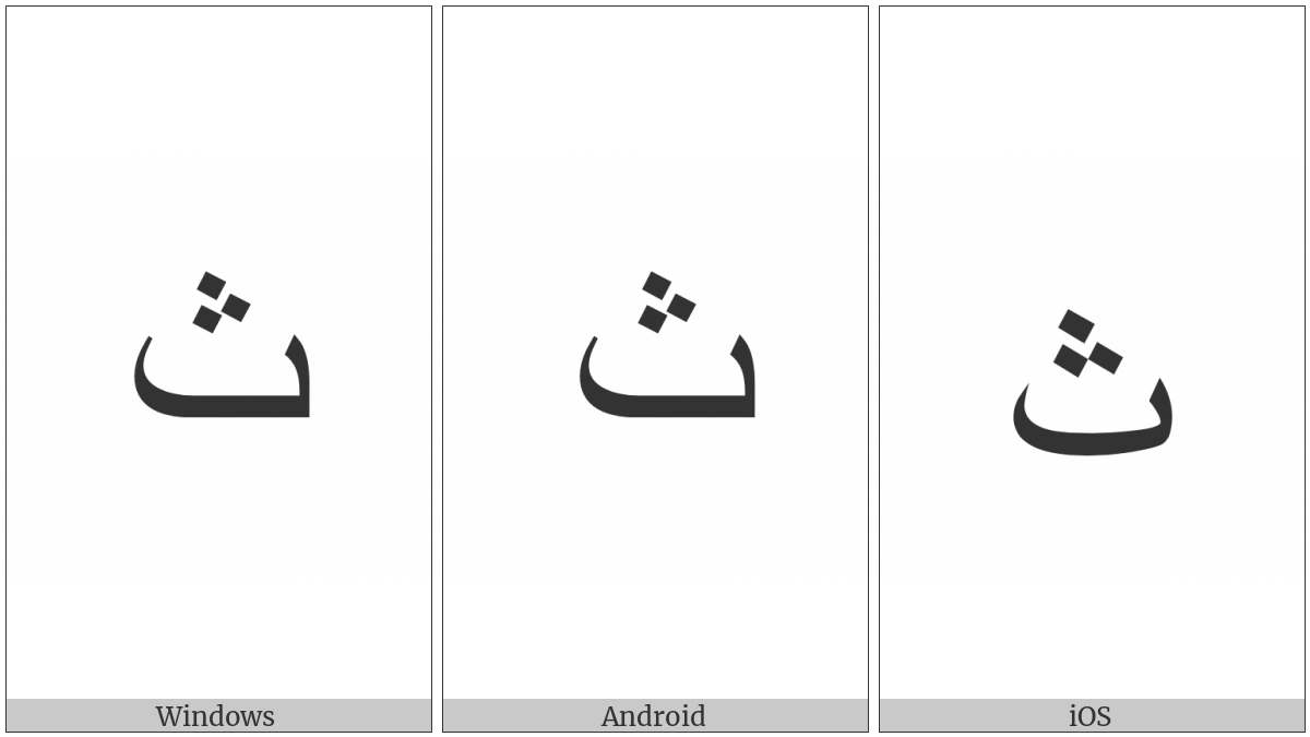 Arabic Letter Theh on various operating systems