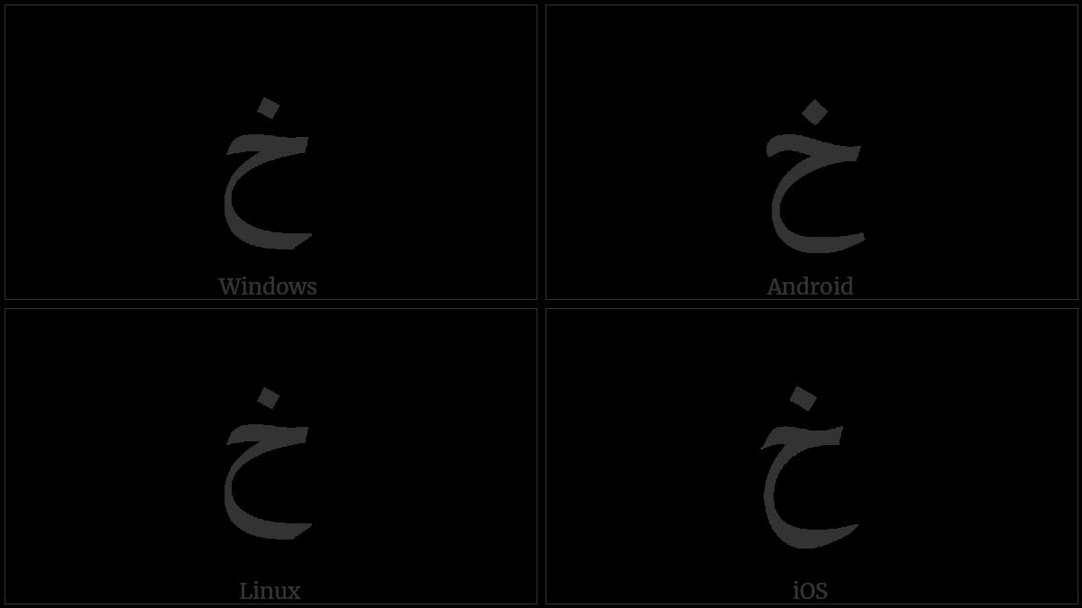 ARABIC LETTER KHAH utf-8 character