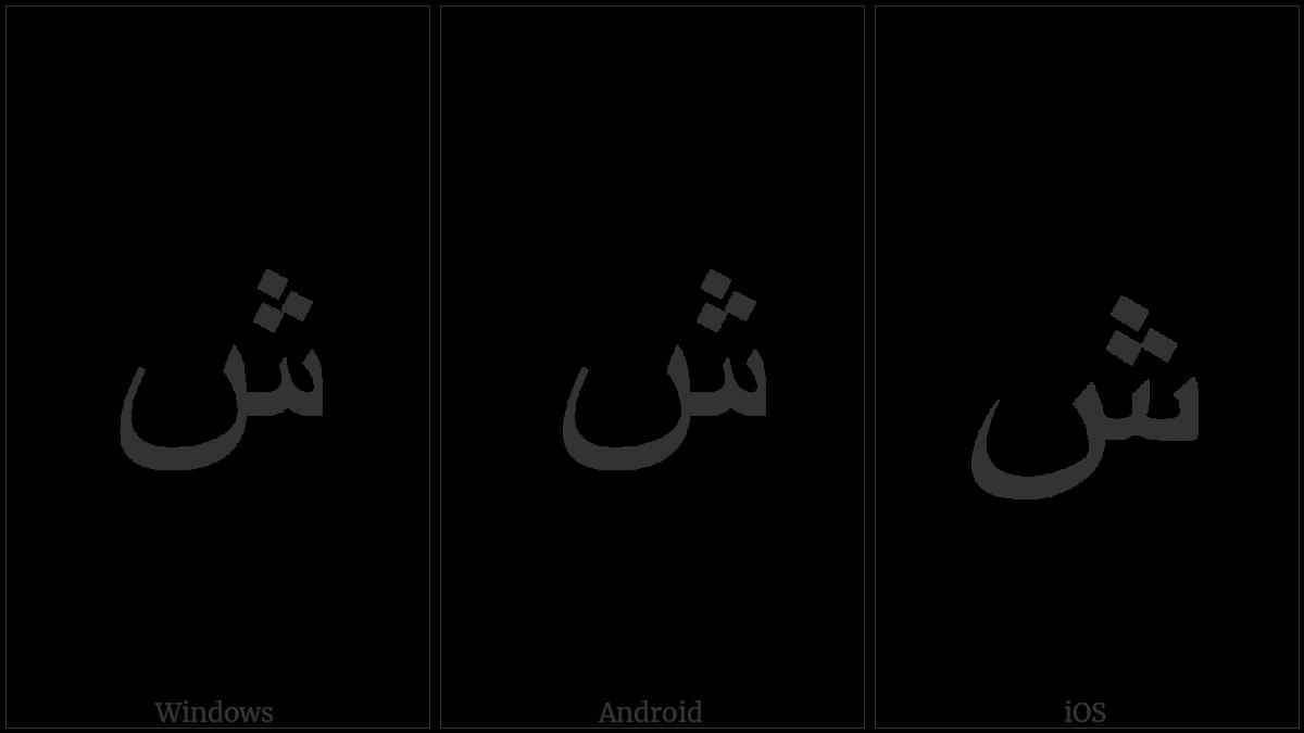 ARABIC LETTER SHEEN utf-8 character