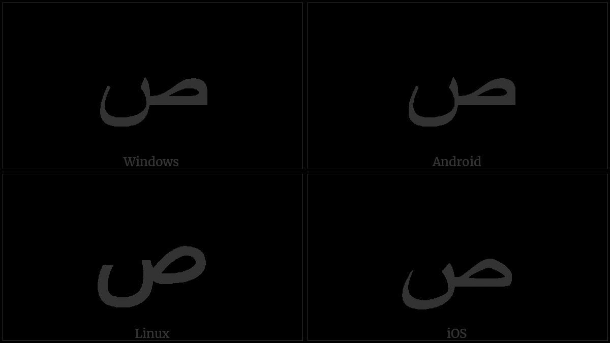 ARABIC LETTER SAD utf-8 character