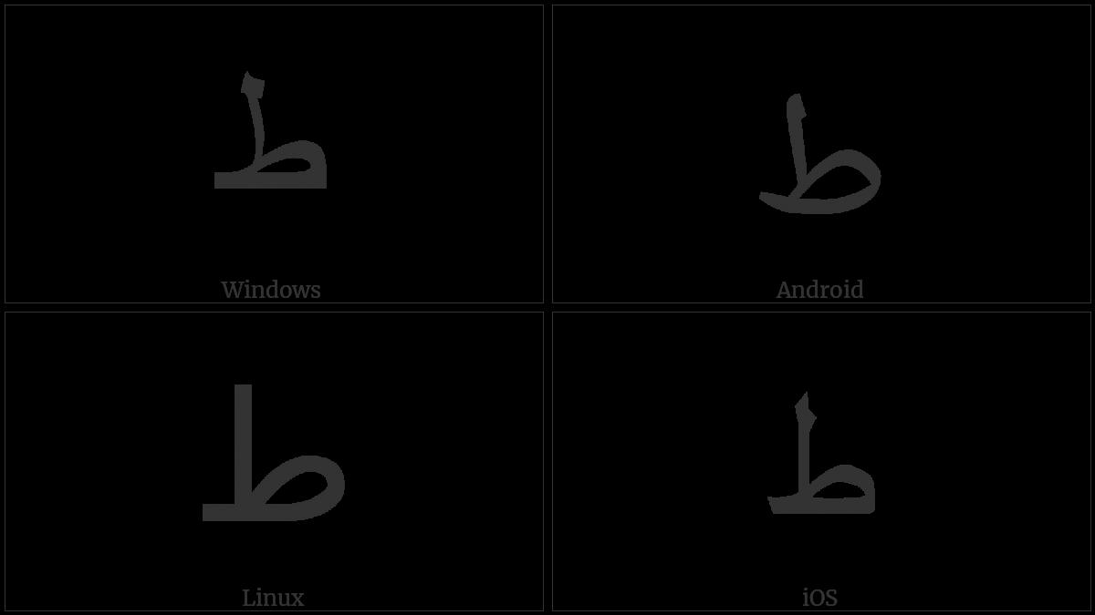 ARABIC LETTER TAH utf-8 character