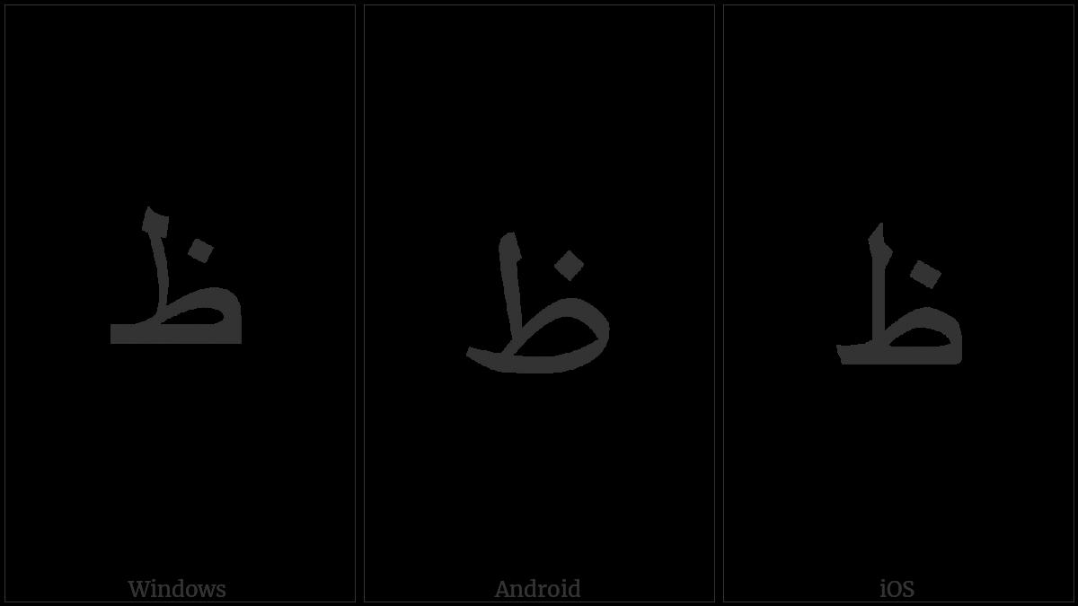ARABIC LETTER ZAH utf-8 character