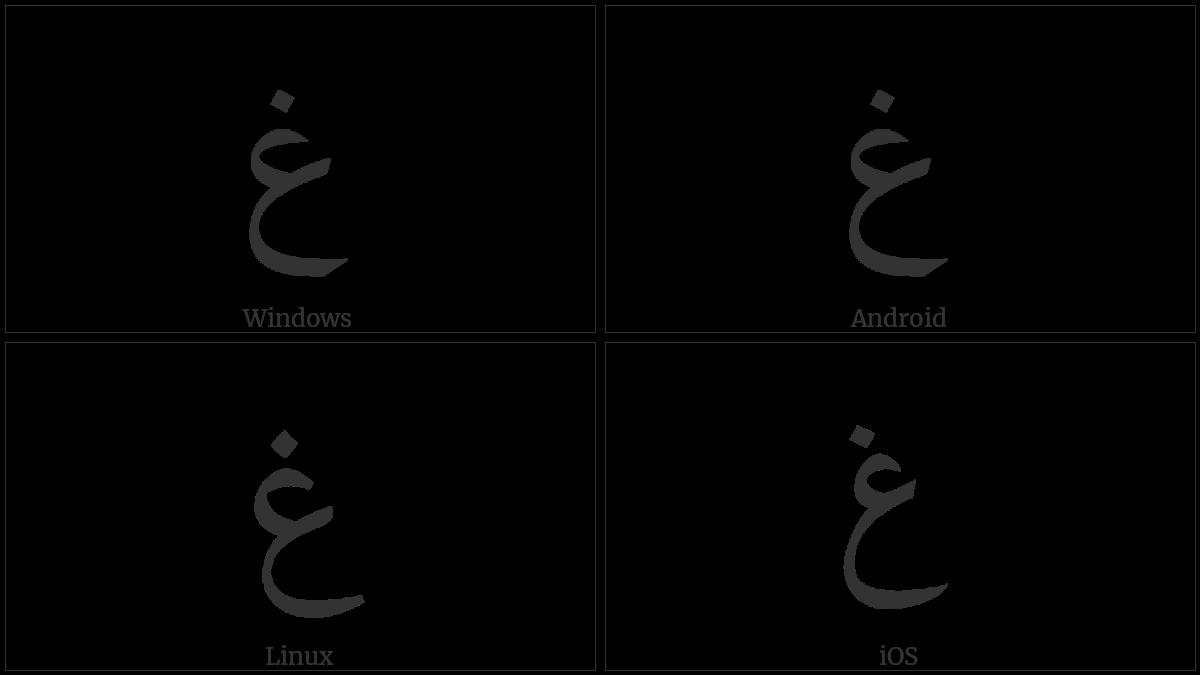 ARABIC LETTER GHAIN utf-8 character