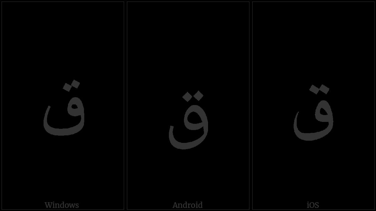 ARABIC LETTER QAF utf-8 character