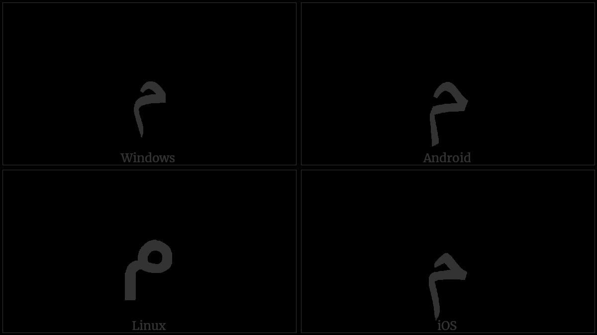 ARABIC LETTER MEEM utf-8 character