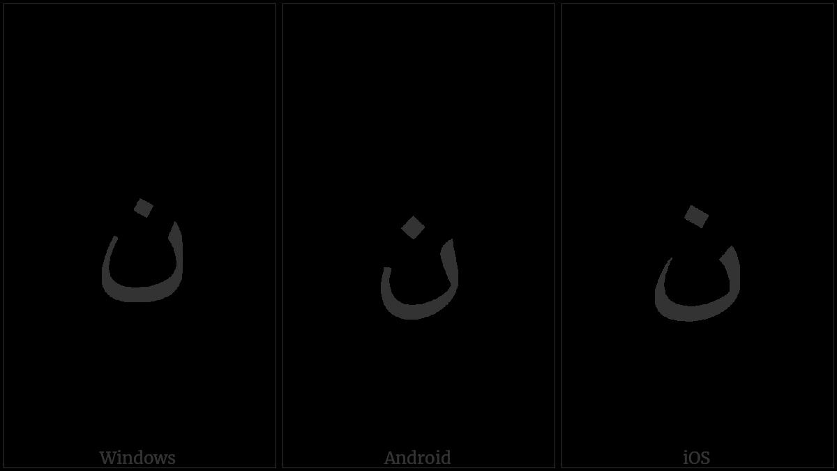 ARABIC LETTER NOON utf-8 character
