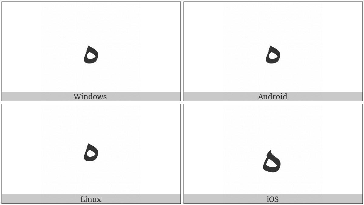 Arabic Letter Heh on various operating systems