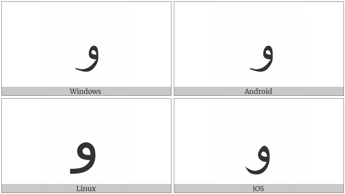 Arabic Letter Waw on various operating systems
