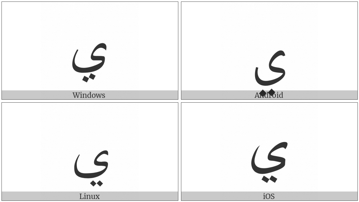 Arabic Letter Yeh on various operating systems