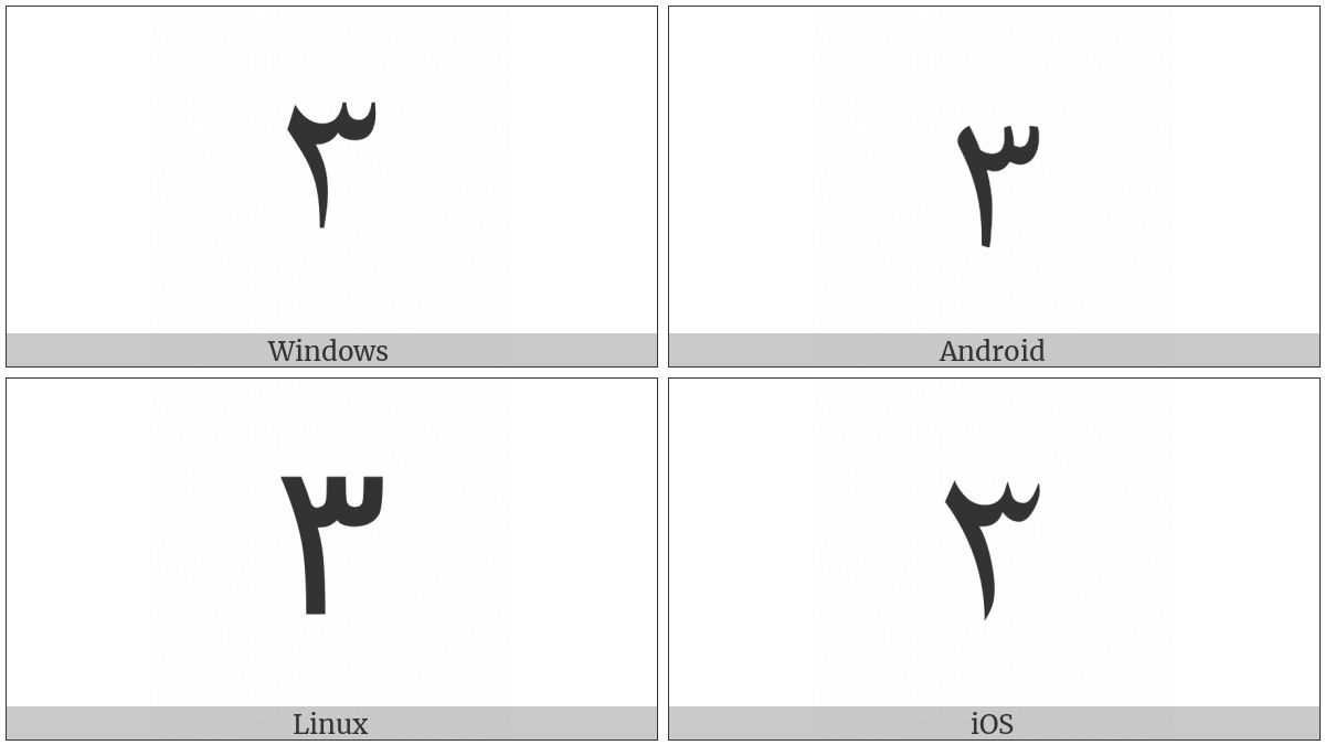 Arabic-Indic Digit Three on various operating systems