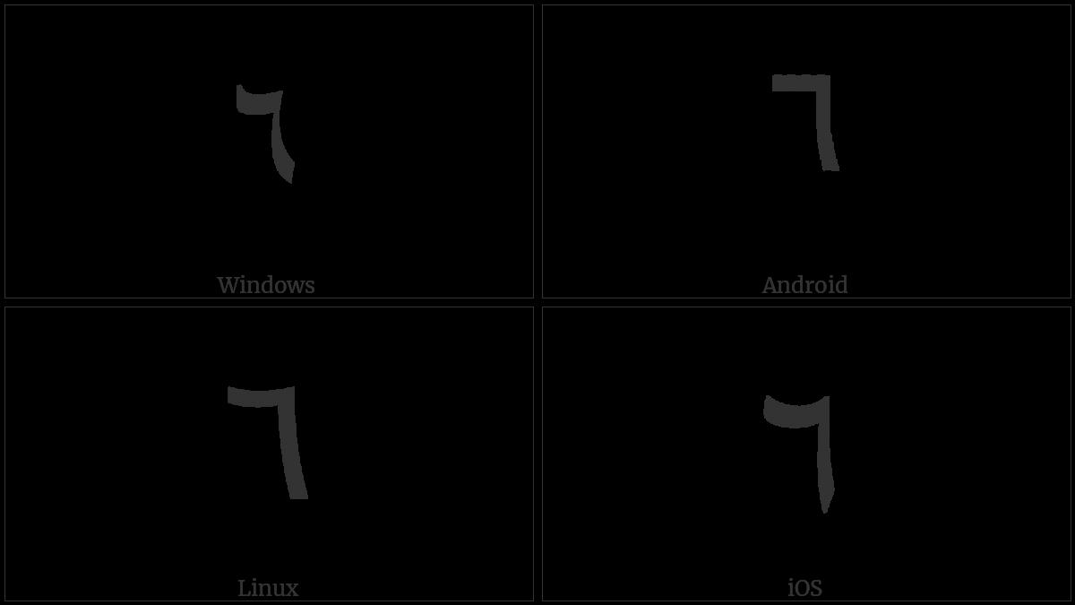 ARABIC-INDIC DIGIT SIX utf-8 character