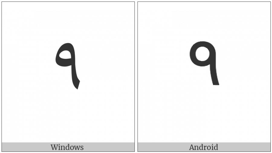 Arabic-Indic Digit Nine on various operating systems