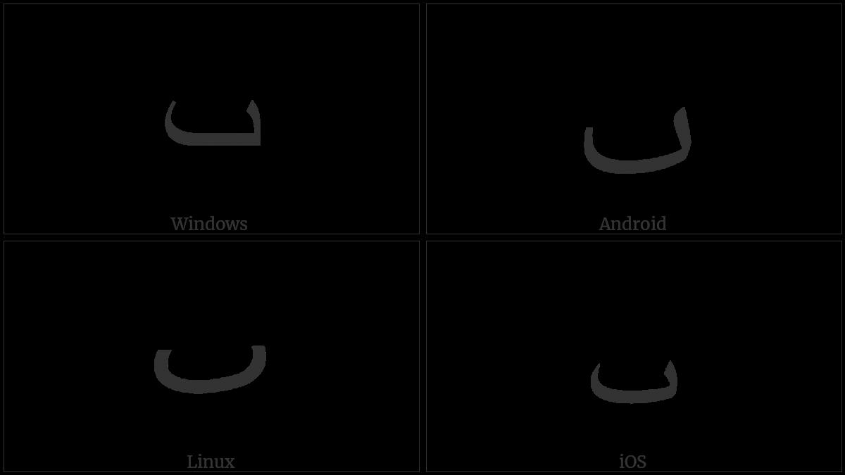 ARABIC LETTER DOTLESS BEH utf-8 character