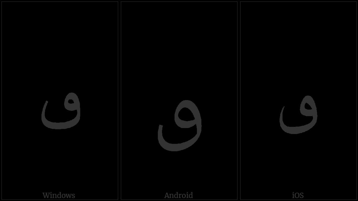 ARABIC LETTER DOTLESS QAF utf-8 character