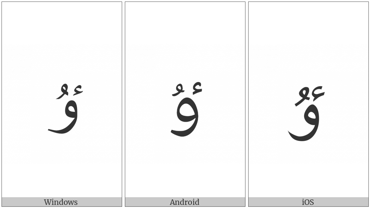 Arabic Letter U With Hamza Above on various operating systems