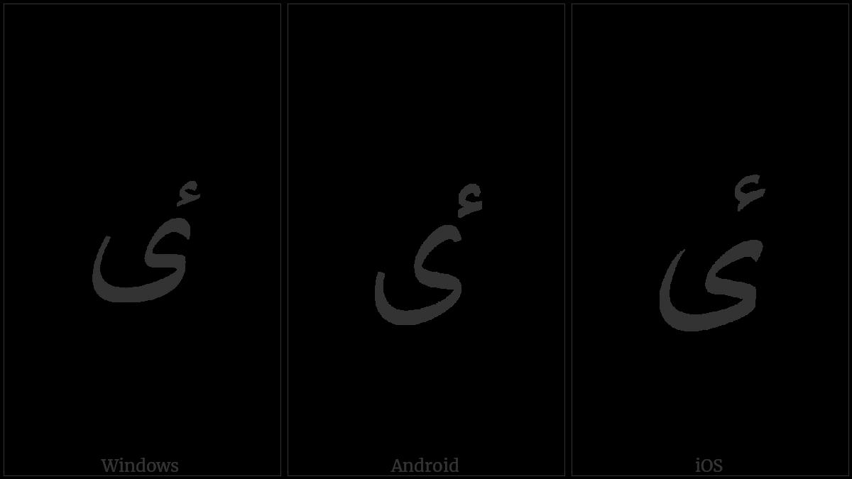 ARABIC LETTER HIGH HAMZA YEH utf-8 character