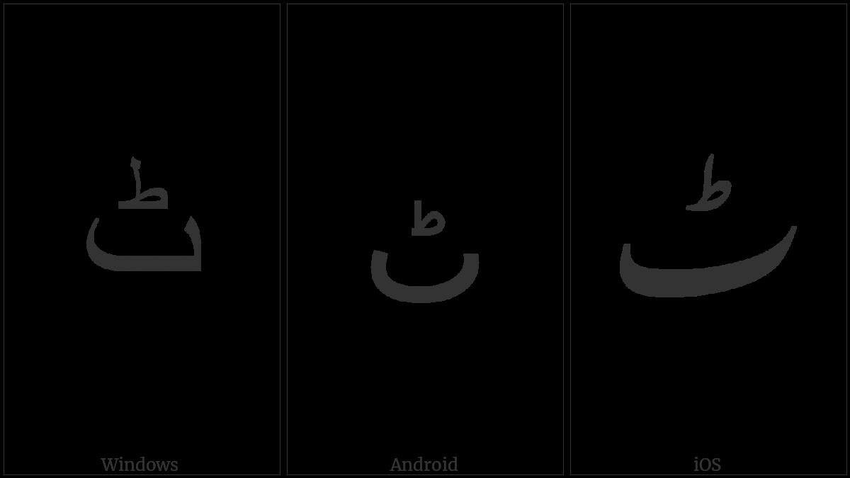 ARABIC LETTER TTEH utf-8 character