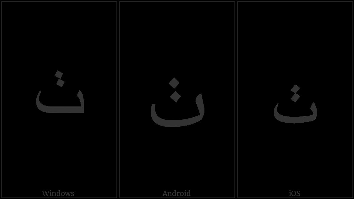 ARABIC LETTER TTEHEH utf-8 character