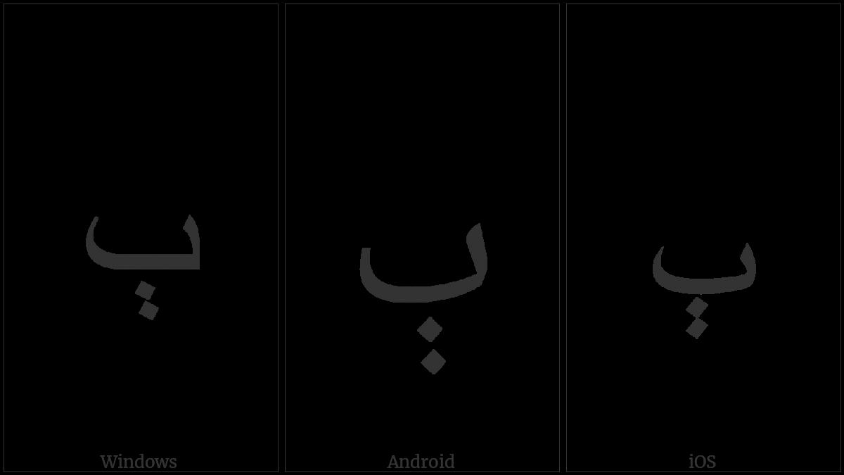 ARABIC LETTER BEEH utf-8 character
