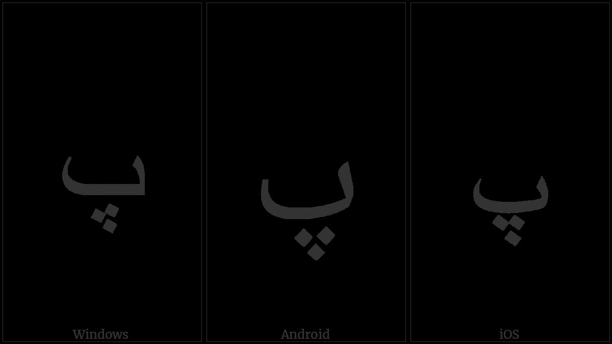 ARABIC LETTER PEH utf-8 character