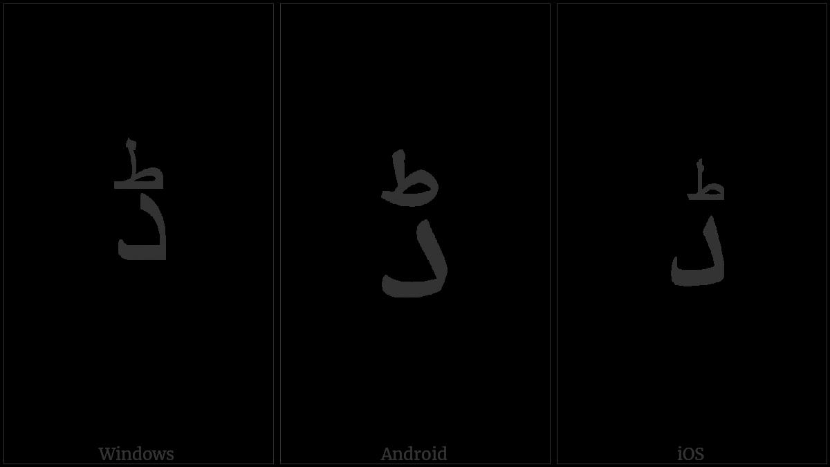 ARABIC LETTER DDAL utf-8 character