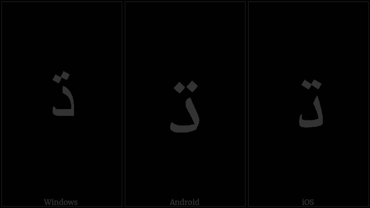 ARABIC LETTER DAHAL utf-8 character