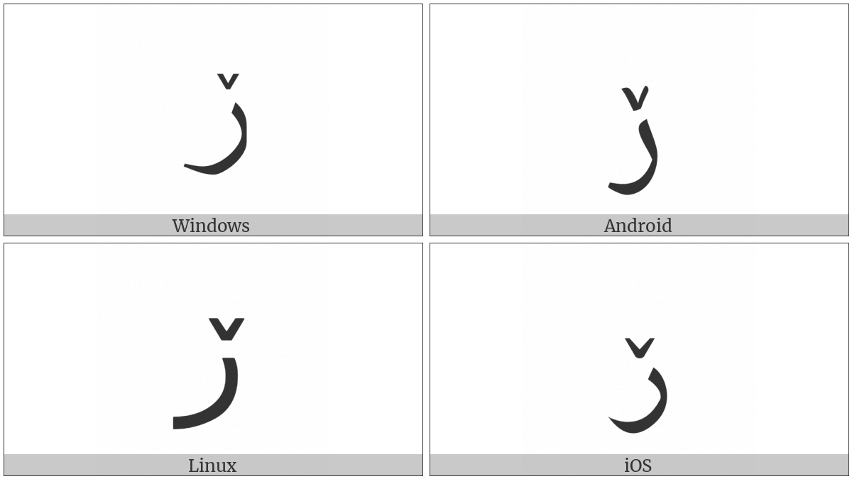 Arabic Letter Reh With Small V on various operating systems