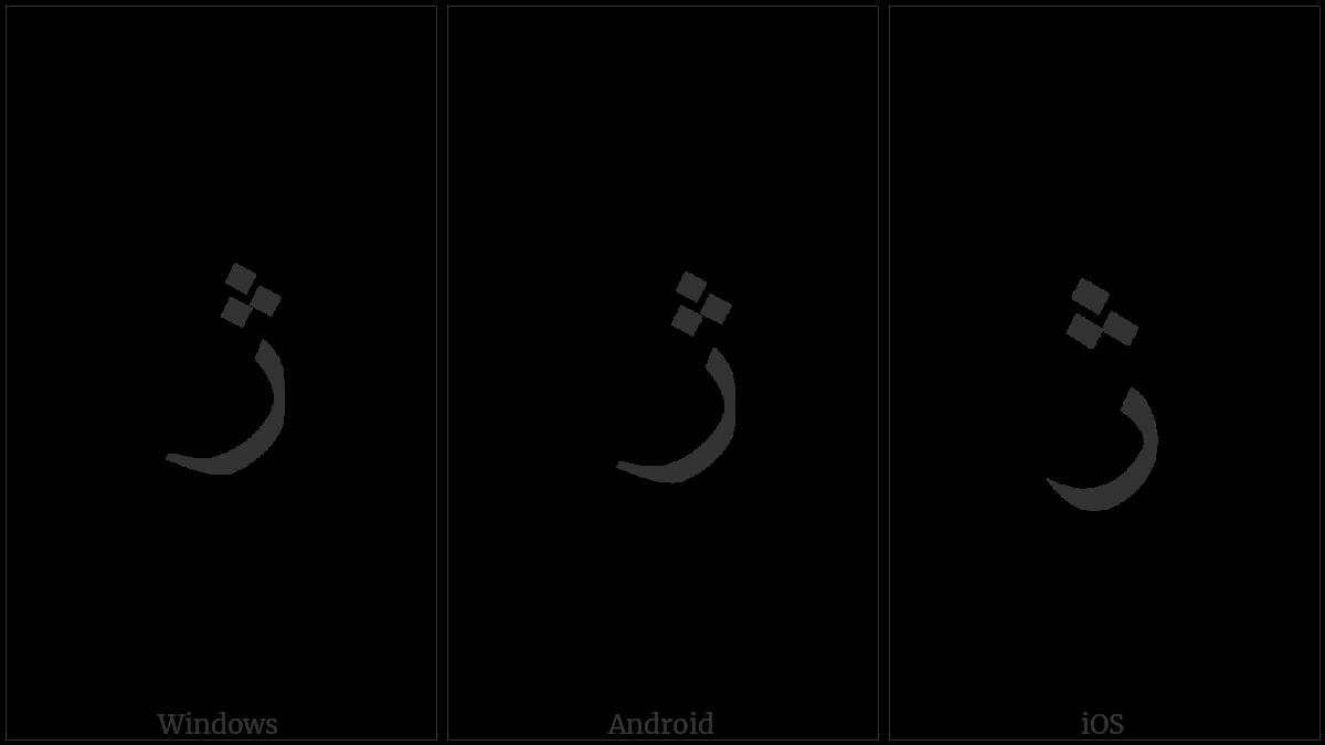 ARABIC LETTER JEH utf-8 character