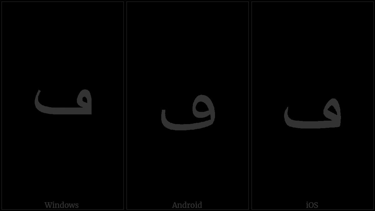 ARABIC LETTER DOTLESS FEH utf-8 character