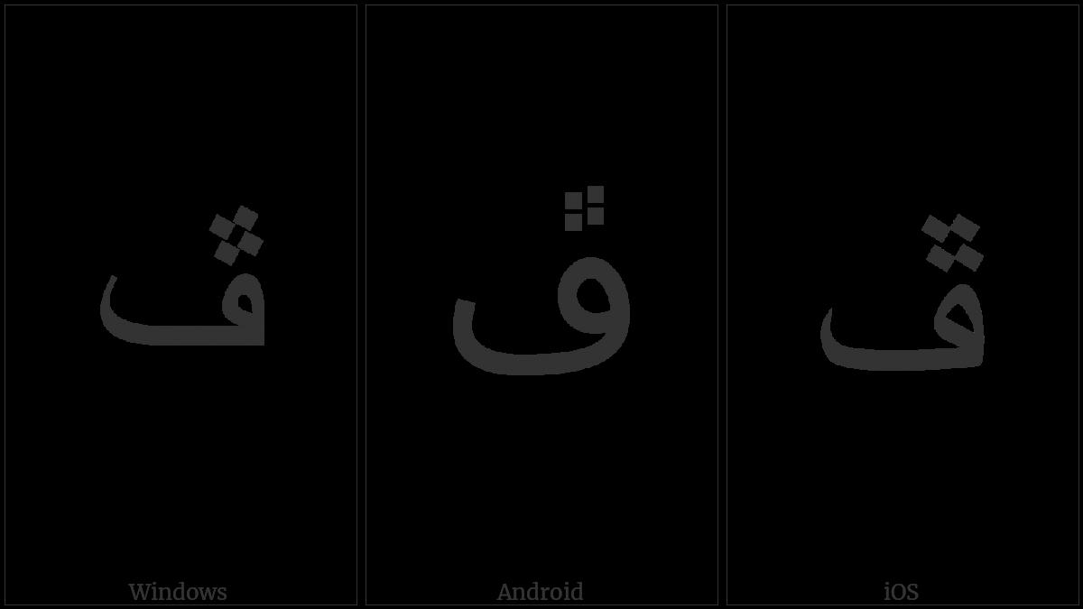 ARABIC LETTER PEHEH utf-8 character