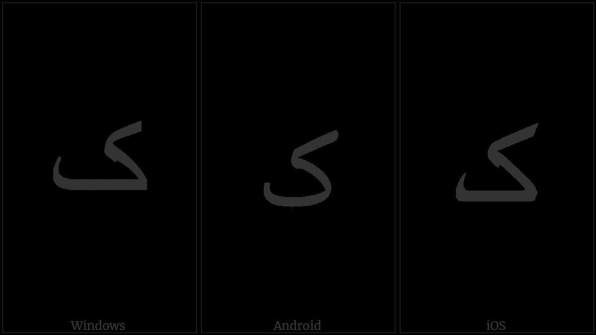 ARABIC LETTER KEHEH utf-8 character