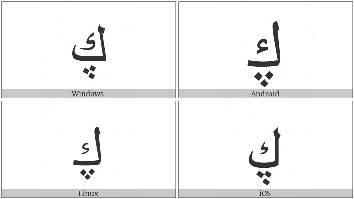 Arabic Letter Kaf With Three Dots Below on various operating systems