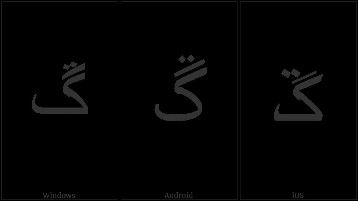 ARABIC LETTER NGOEH utf-8 character