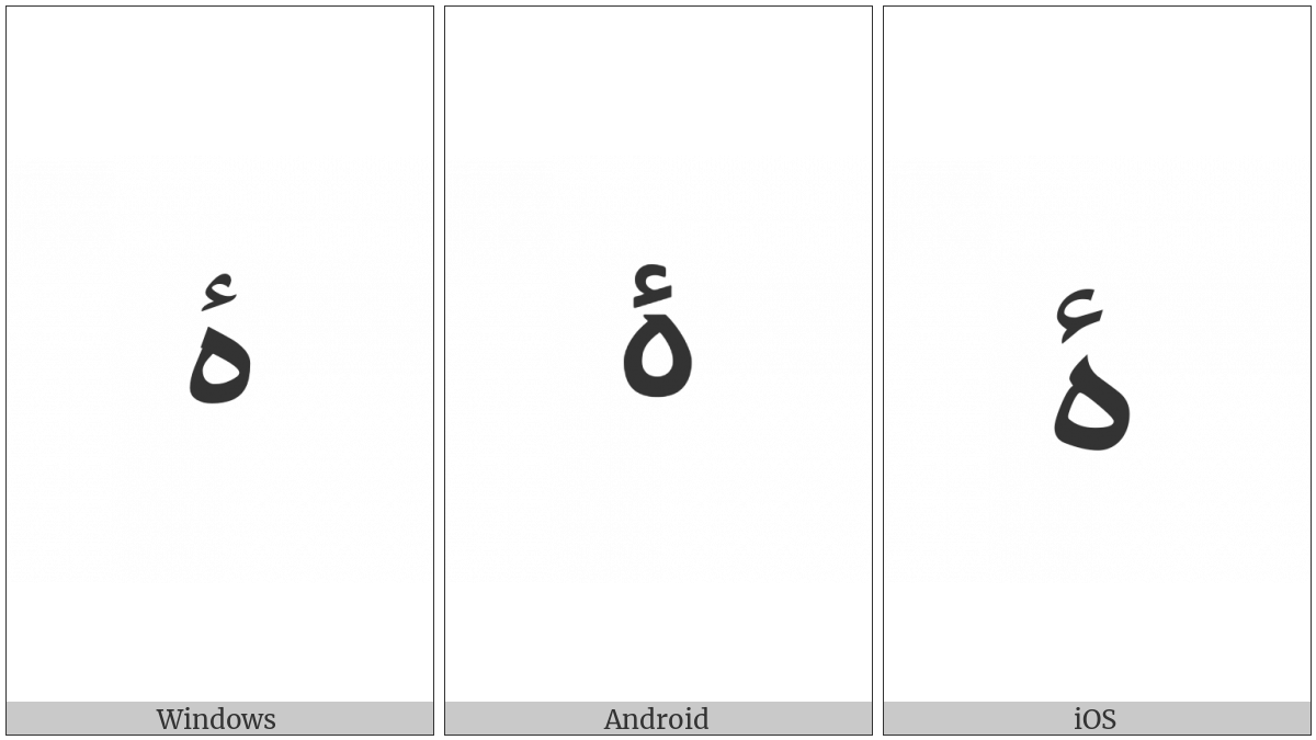 ARABIC LETTER HEH WITH YEH ABOVE utf-8 character