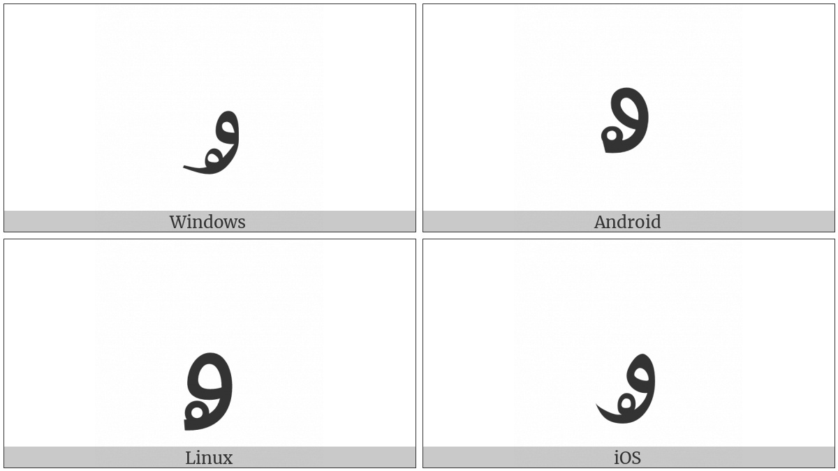 Arabic Letter Waw With Ring on various operating systems