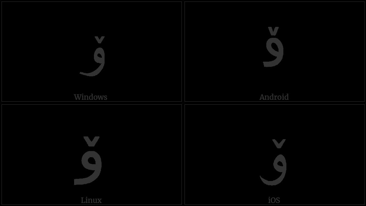 ARABIC LETTER OE utf-8 character