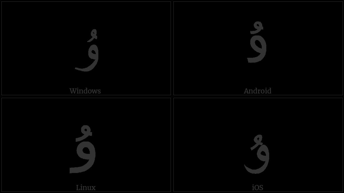 ARABIC LETTER U utf-8 character