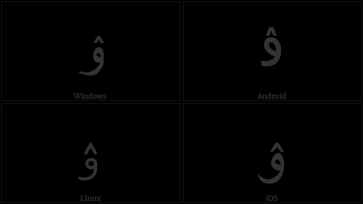 ARABIC LETTER KIRGHIZ YU utf-8 character