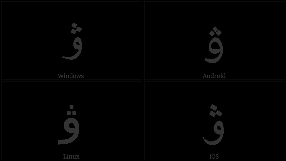 ARABIC LETTER VE utf-8 character