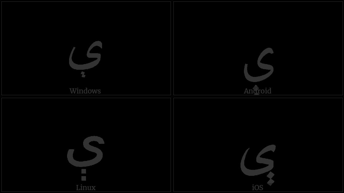 ARABIC LETTER E utf-8 character